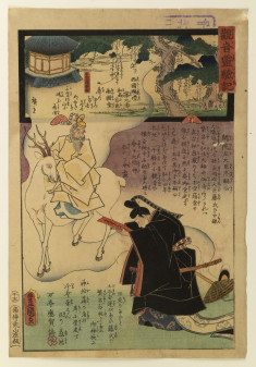 Kanin Sadaijin Fuyutsuguko sees deity