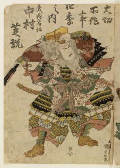 Nakamura Shikan II or III as Takenouchi no Sukune