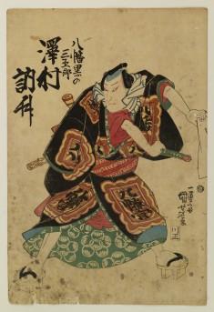 Sawamura Tossho I as Yahata no Mitsugoro