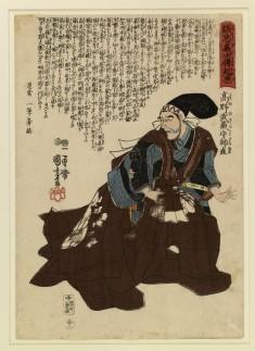 Seichu gishi den no okori