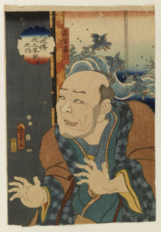 Shokan Hikiroku in front of a chidori