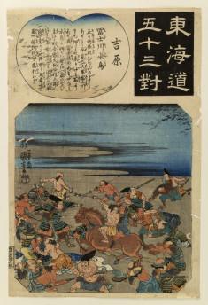 Taira troops flee geese in Fujigawa