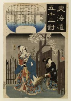 Yoshitsune's lover, Joruri-hime