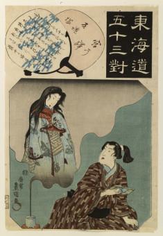 Ghost of lady Fuji no Tsubone