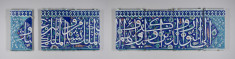 Tile Panels with Verses from the Qur'an