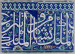 Thumbnail: Tile Panels with Verses from the Qur'an