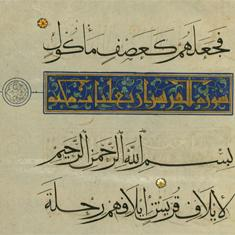 Category: Islamic Manuscripts